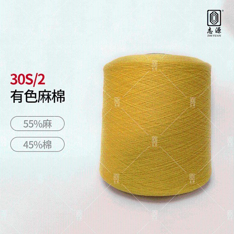 【志源】厂家直销抗起球色牢度高30S/2有色麻棉 大朗现货苎麻棉
