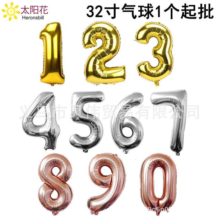 [现货1个起批]金银玫瑰金32寸数字铝膜气球生日派对气球零售批发