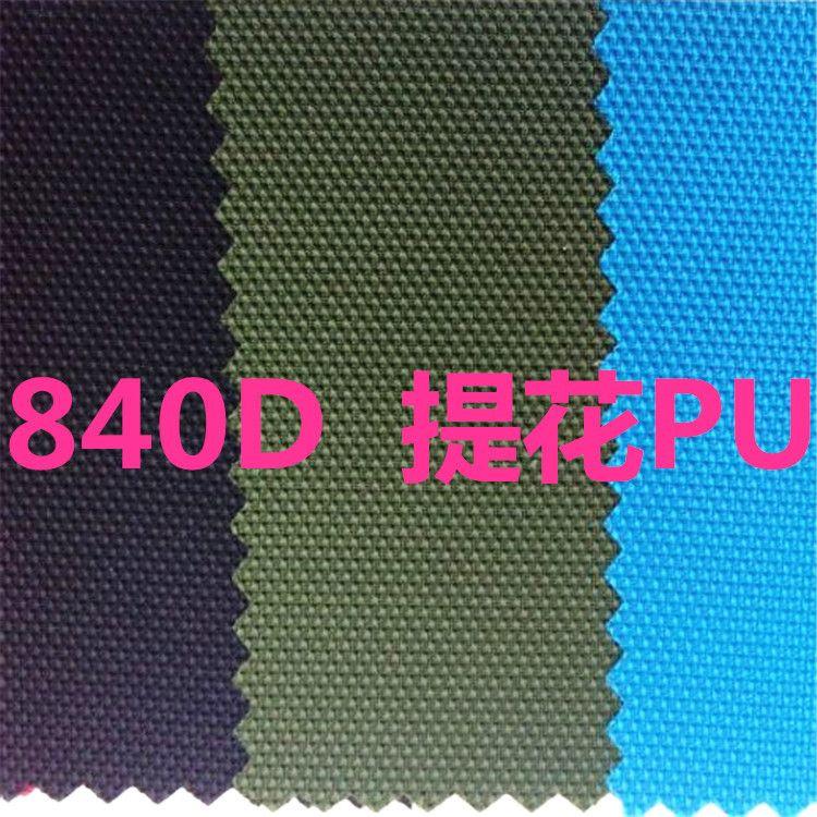 现货销售防水尼龙布840D小提花尼龙面料840D提花尼丝纺布料