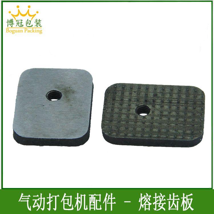 气动打包机原装配件熔接齿板 手提式打包机熔接齿板A19018