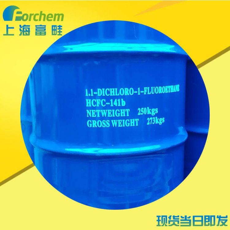 浙江三美一氟二氯乙烷 巨化清洗剂HCFC-141b 线路板清洗剂 电路板