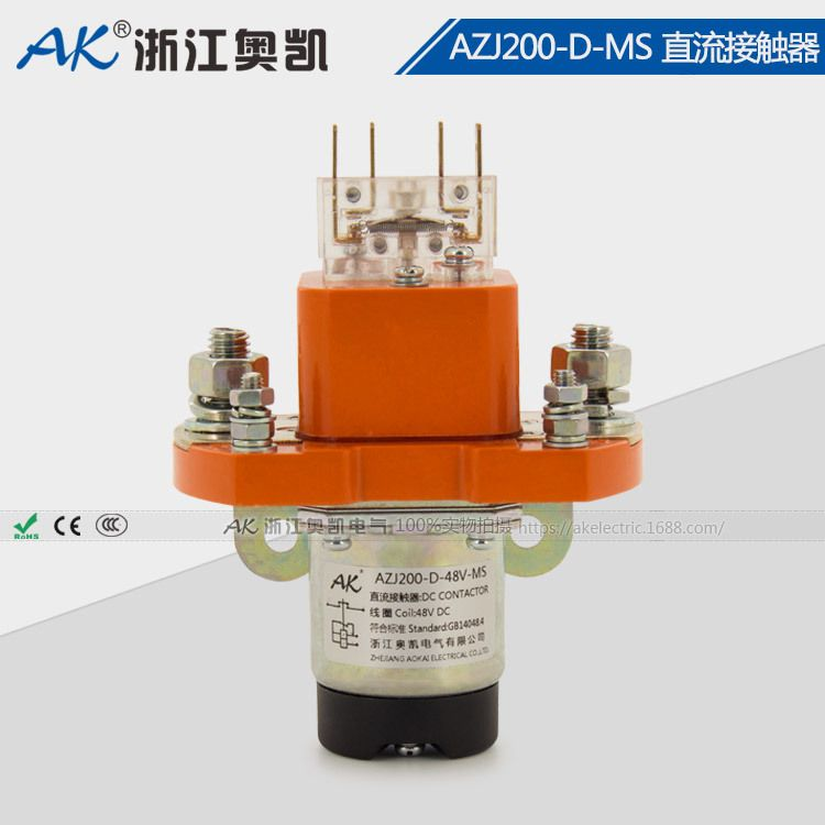 奥凯直销 AZJ200D-48V-MS/MZJ200A直流电磁接触器 电动叉车继电器