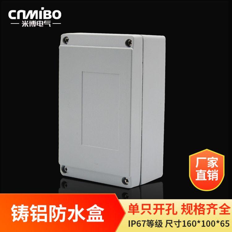 工控压铸铝防水接线盒160*100*65防雨盒分线盒金属电气盒铝盒IP67