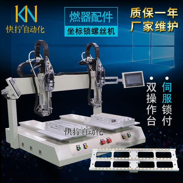 坐标式自动锁螺丝机厂家直销  双操平台 更快更高效    燃器配件自动拧螺丝机