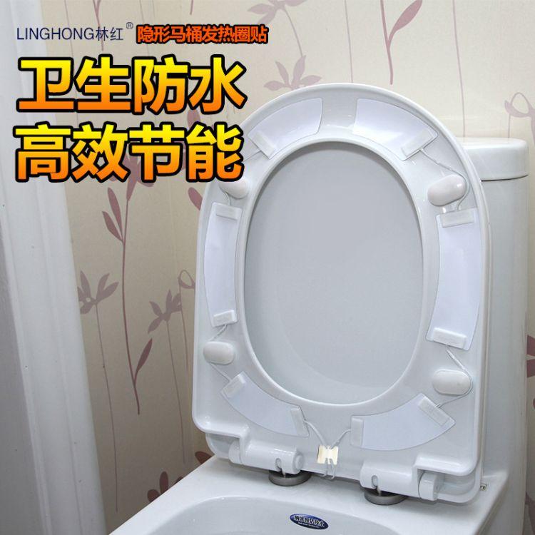 林红专利 O型黏贴式马桶垫 加热片坐便马桶套通用防水贴低耗