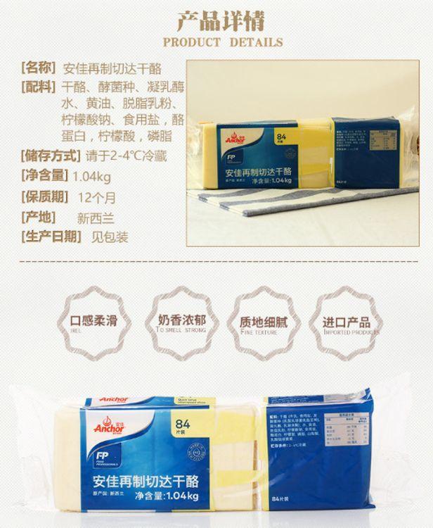 安佳84片芝士 奶油乳酪/奶油芝士84片 原装 1kg*10盒/箱日期新鲜