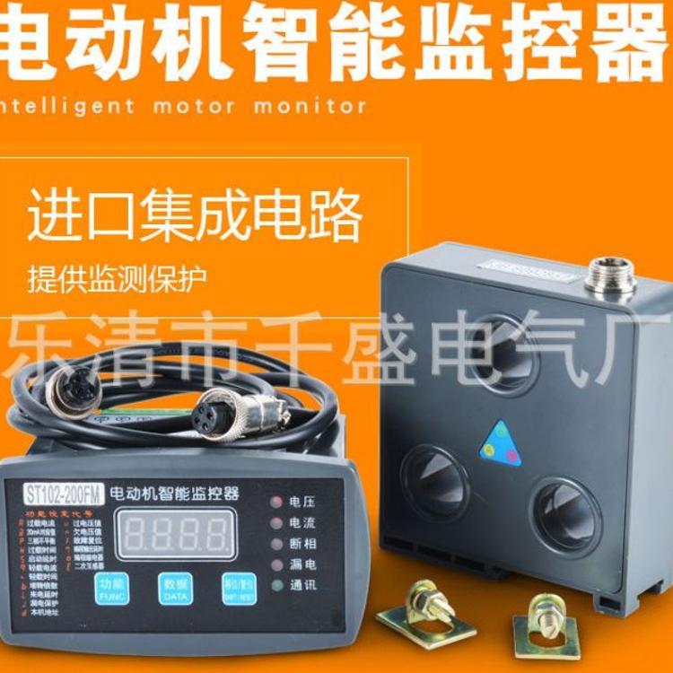 厂家直销 ZYM800-200A电动机智能监控器 监控器电动机保护装置致电咨询