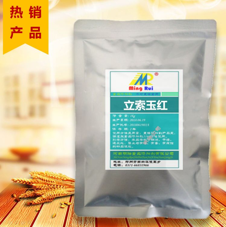 大量供应优质 立索玉红 食用着色剂 饮料糕点面制品染色添加剂