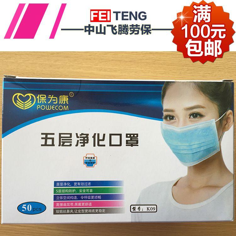 保为康K09五层净化口罩   五层防护一次性口罩批发