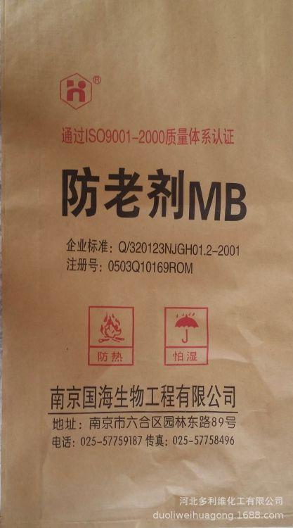 现货供应橡胶防老剂MB