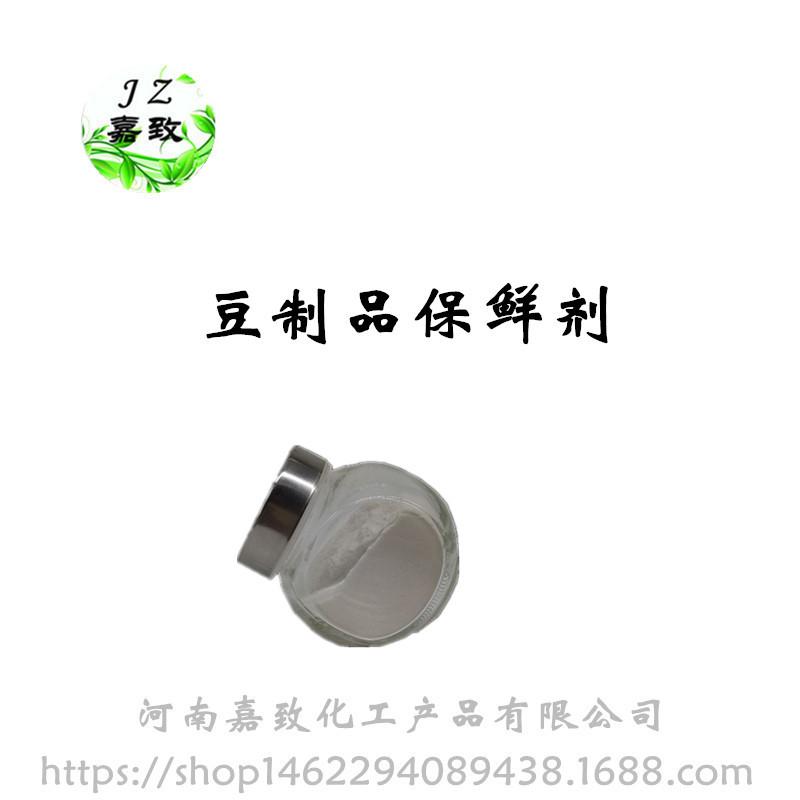 厂家供应 豆制品保鲜剂 防腐剂 豆腐豆皮江苏豆干豆浆专用保鲜