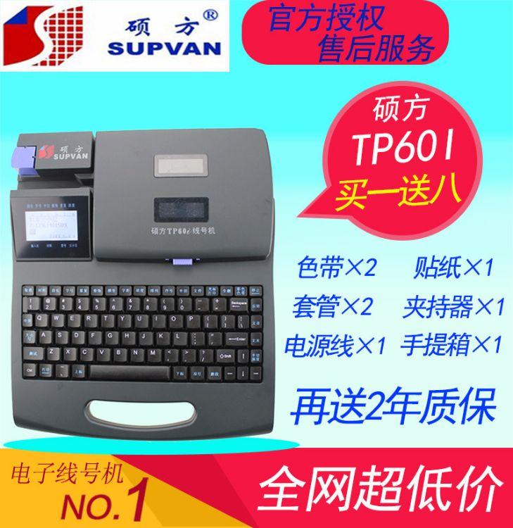 碩方TP60i/TP66i/TP70/TP76/TP80/TP86高速電子線號印字打印機