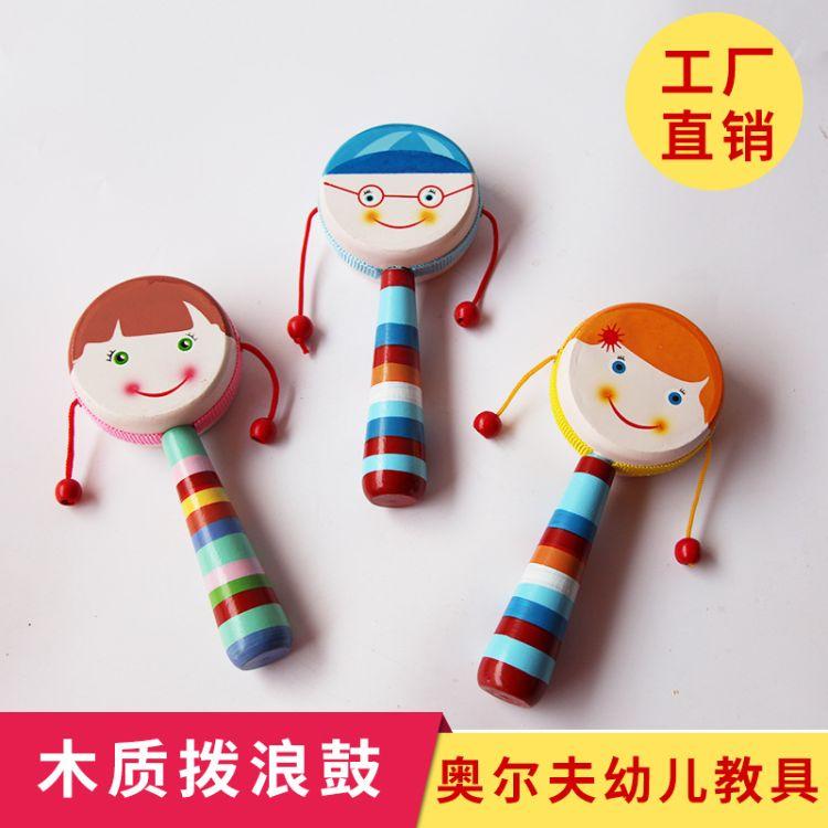 奥尔夫儿童打击乐器 儿童木质拨浪鼓 婴幼儿音乐玩具鼓
