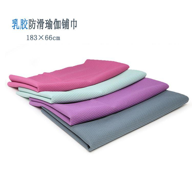 小方格细纤维防滑瑜伽巾加宽乳胶环保瑜伽铺巾便携可机洗183*66cm