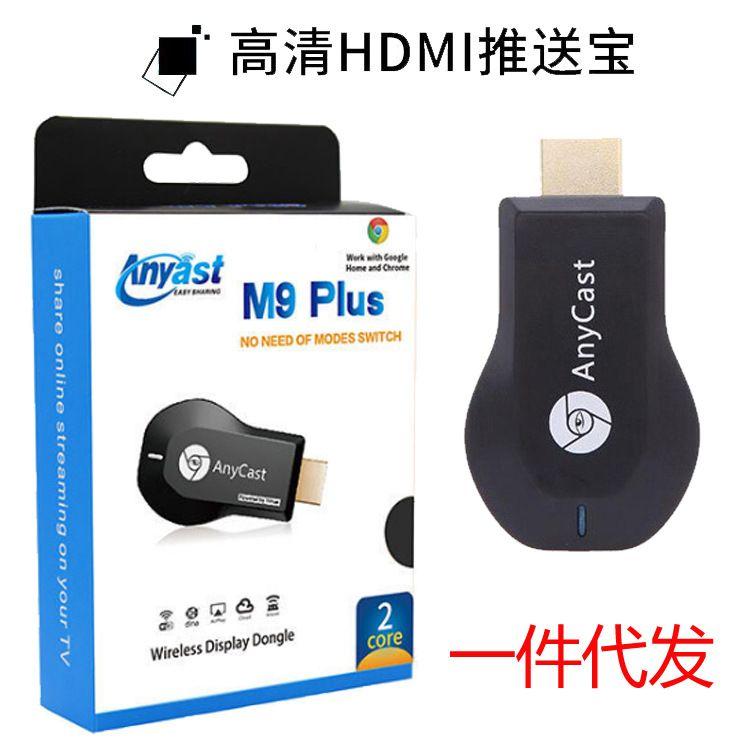 Anycast M9 Plus同屏器 支持安卓IOS Win同屏 Wifi Display推送宝