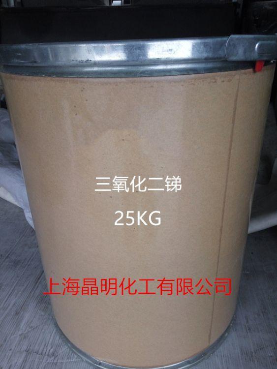供应高纯阻燃剂三氧化二锑/氧化锑/锑白