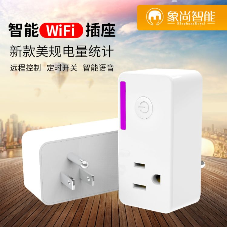 WiFi智能插座美规带电量统计功能过ETL认证