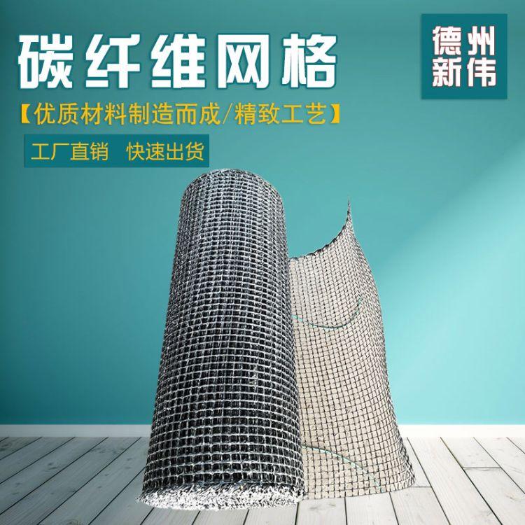 碳纤维网格 德州新伟 厂家直销  规格齐全 结构加固用碳纤维网格