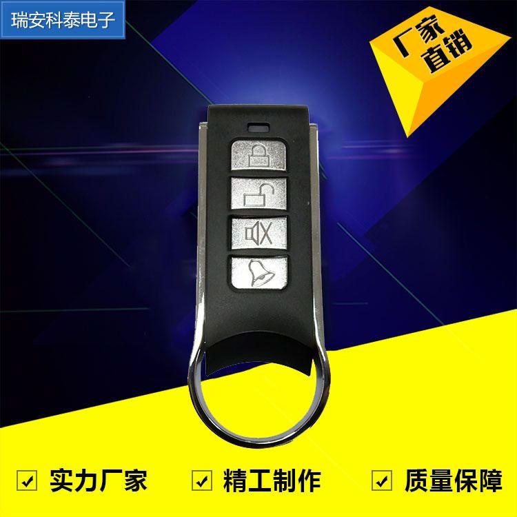 出口钥匙扣U盘外形无线遥控器金属四键拷贝复制多功能遥控器433M