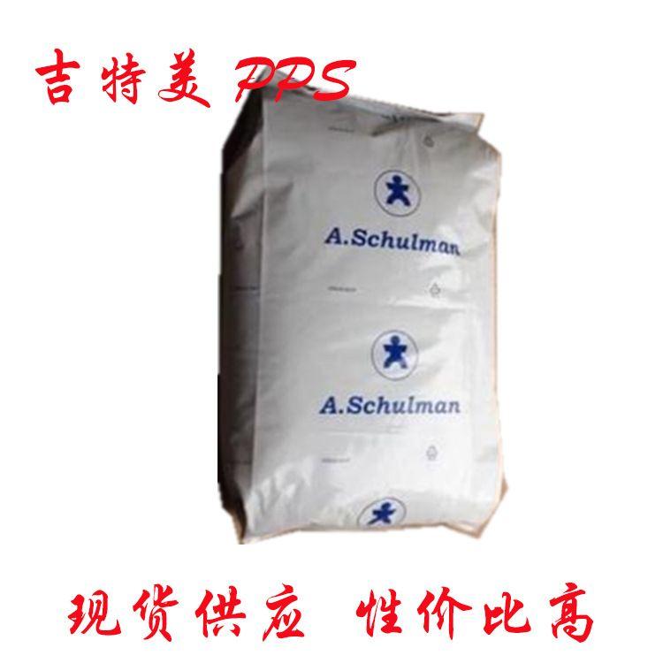 pps加玻璃纤维筷子好吗/美国舒尔曼PPS 710-2250国产副牌 PPS材料
