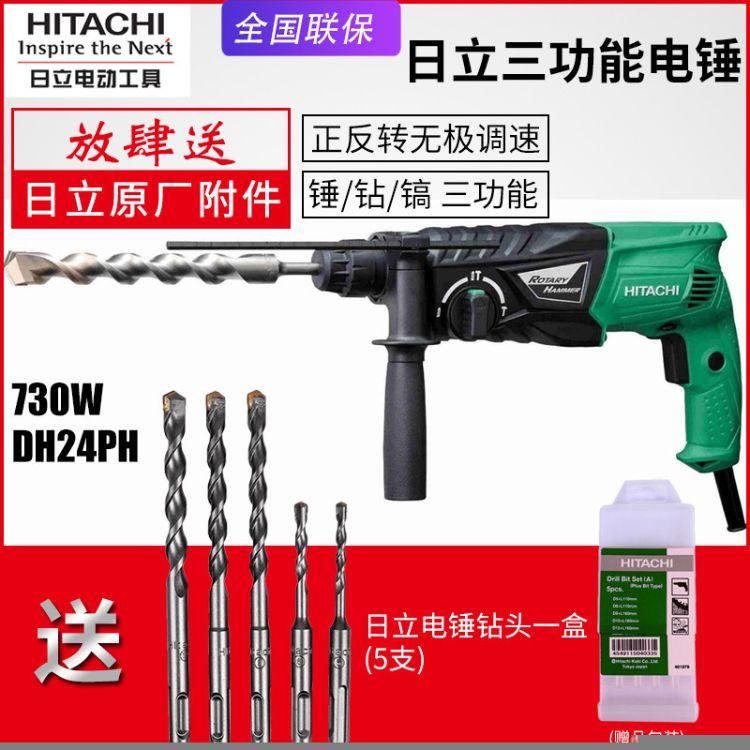 日本Hitachi/日立DH24PH电锤多功能冲击钻电钻轻型调速正反转锤钻