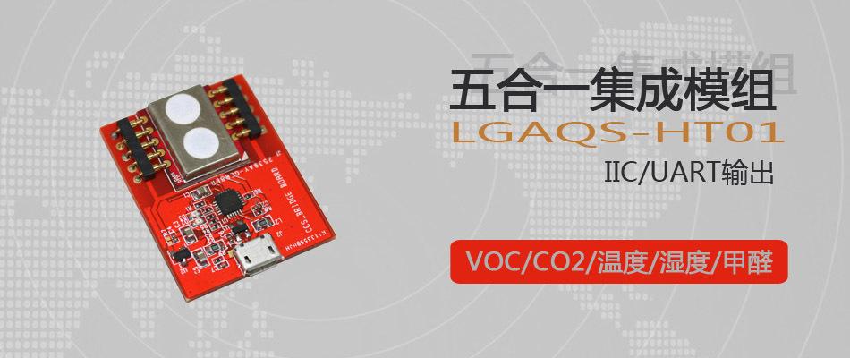 HT01 5合一检测传感器模块,英国进口,PWM输出
