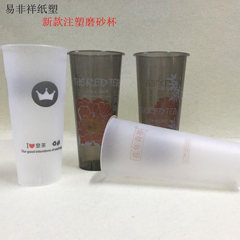 注塑杯定做奶茶杯定制一次性磨砂注塑杯子订做奈雪杯奶茶杯果汁杯