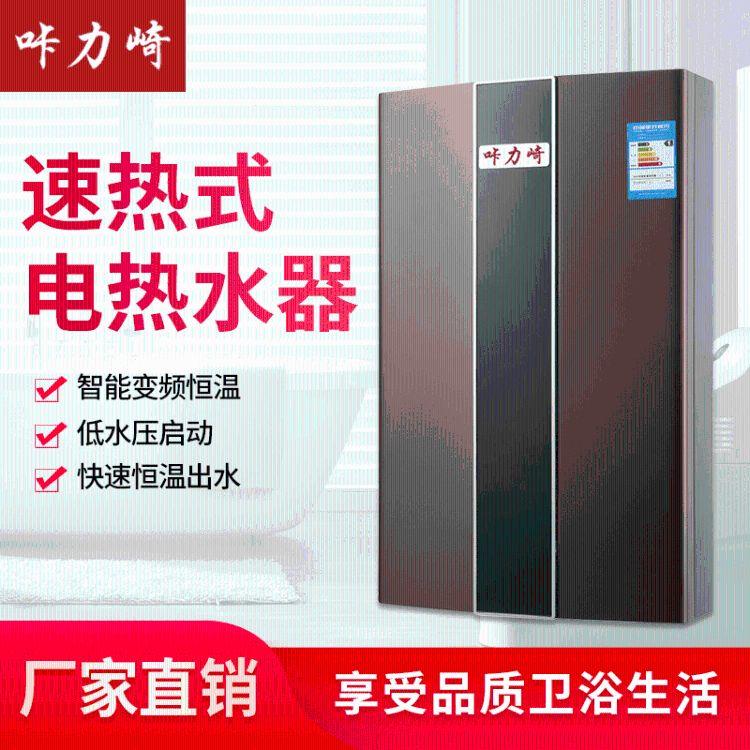 厂家直供家用电热水器沐浴即热式咔力崎新款智能断电恒温电热水器