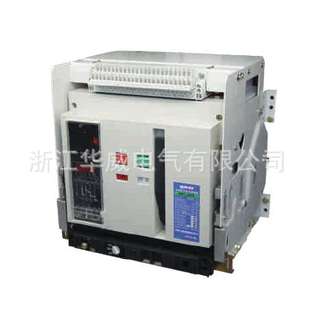 DW45(H W1)-2000A/4P万能断路器 万能式智能断路器 固定式