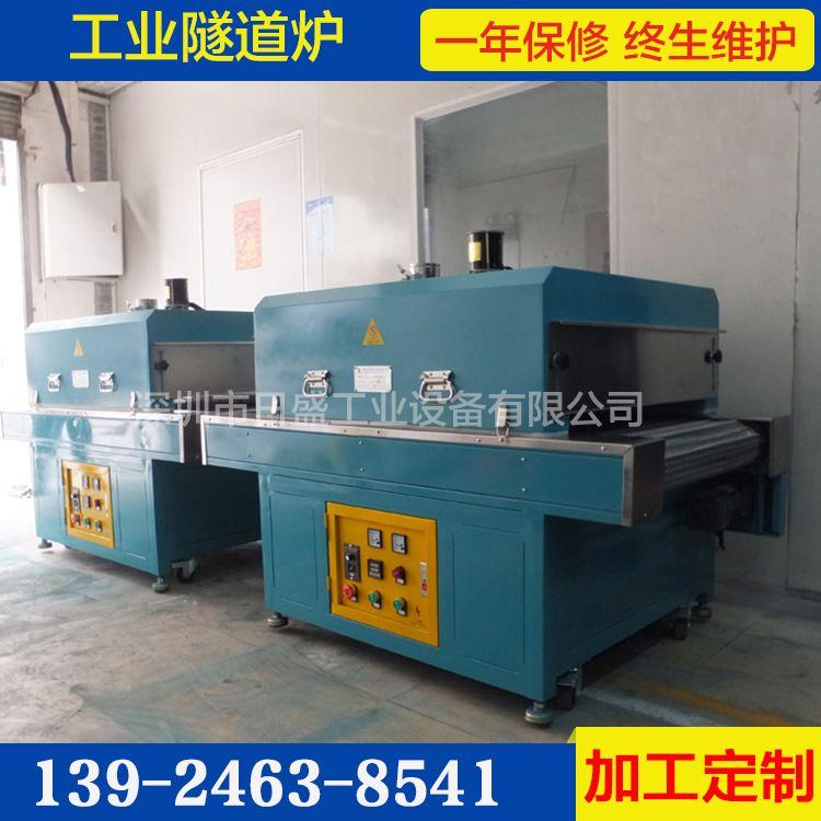 厂家专业生产红外线电加热隧道炉 特价优质直销自动化隧道炉低价