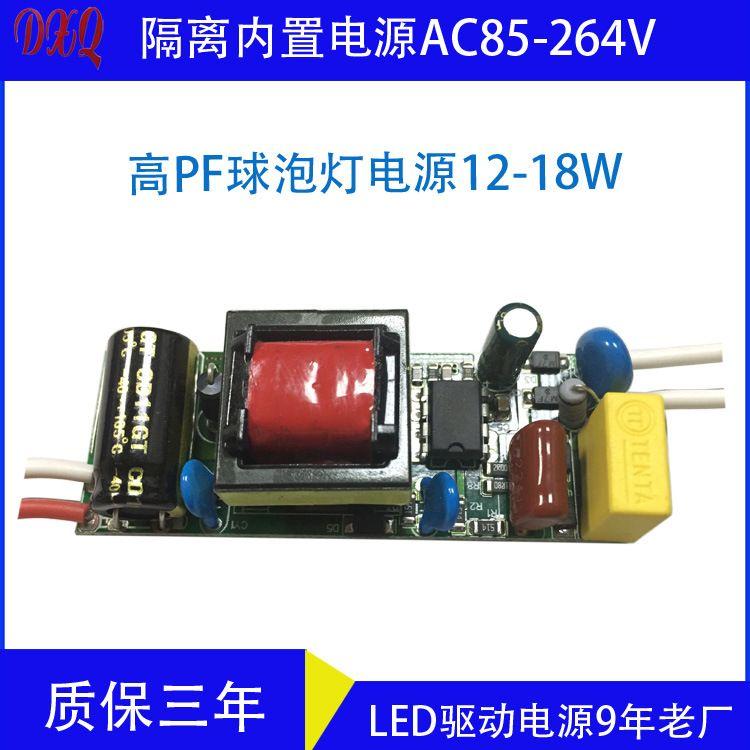 LED驱动电源筒灯球泡灯斗胆灯平板灯吸顶灯高PF12-18W内置电源