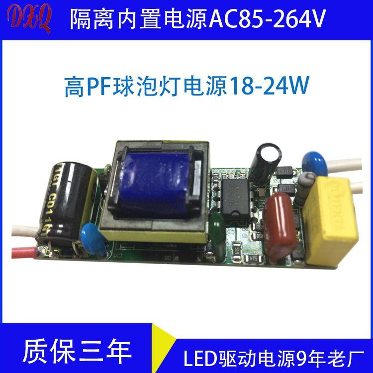LED驱动电源筒灯球泡灯斗胆灯平板灯吸顶灯高PF18-24W内置电源