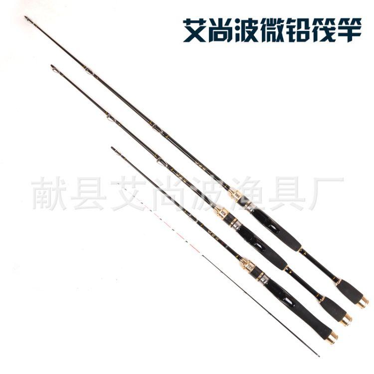 厂家批发艾尚波全钛合金筏竿超软尾鱼竿碳素微铅筏钓杆1米-1.5米
