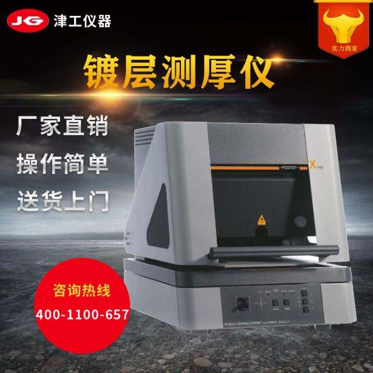 菲希尔TDS-XDL230镀层测厚仪 金属镀层测厚仪 膜厚测量仪