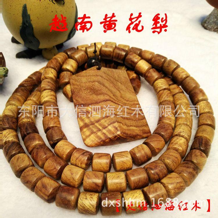越南黄花梨高密度油性天然木质桶珠时尚男女通用手串
