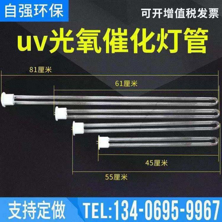 自强 型除味UV150w高臭氧光氧灯管 紫外灯光氧管