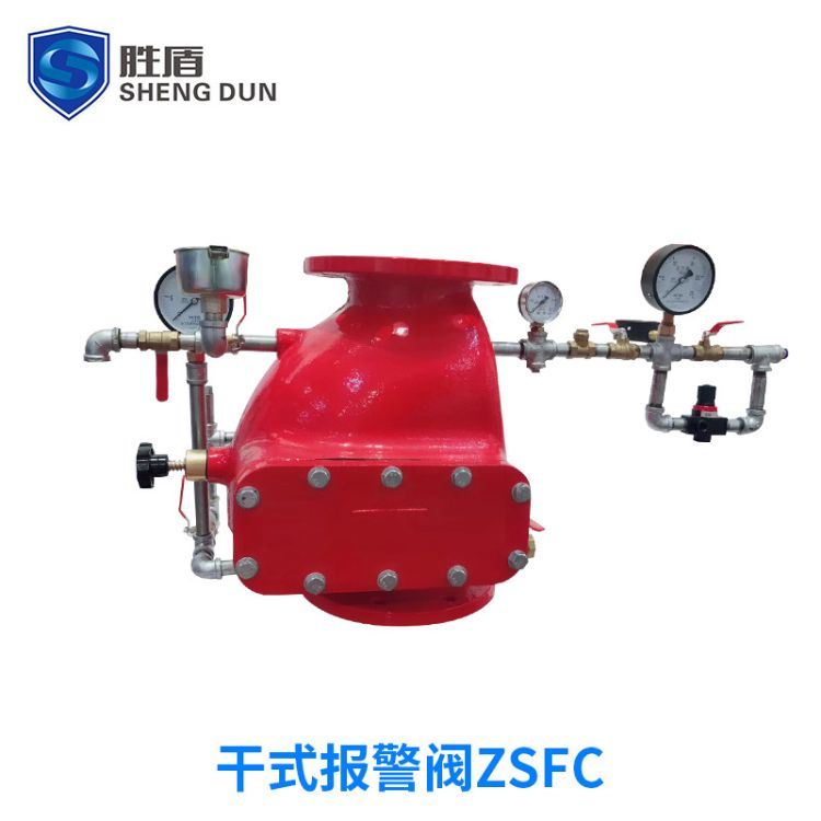 胜盾 ZSFC100消防干式报警阀 ZSFC150预作用报警阀