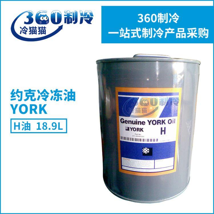 约克H油YORK中央空调冷冻油H系列18.9L压缩机润滑油011-00549-000