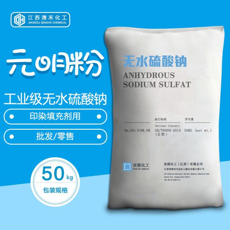 厂家直销元明粉 含量98%