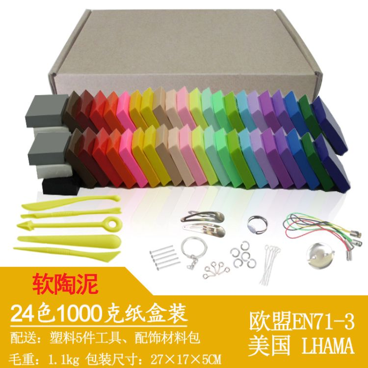 厂家批发24色1000克套装工具配件环保CLAY橡皮泥彩陶雕塑软陶泥