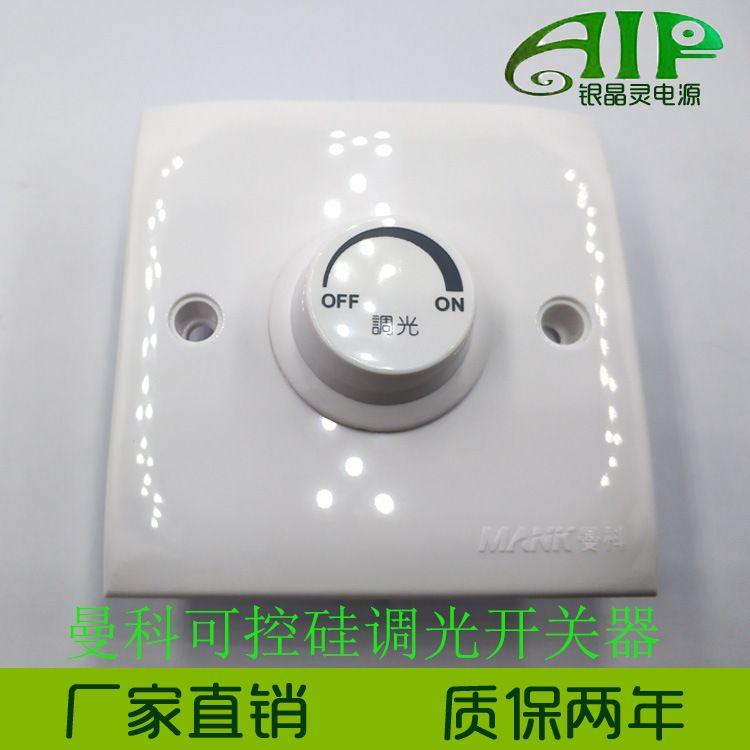 LED调光开关220V200W调光器可控硅曼科调光器 旋钮开关LED调关器