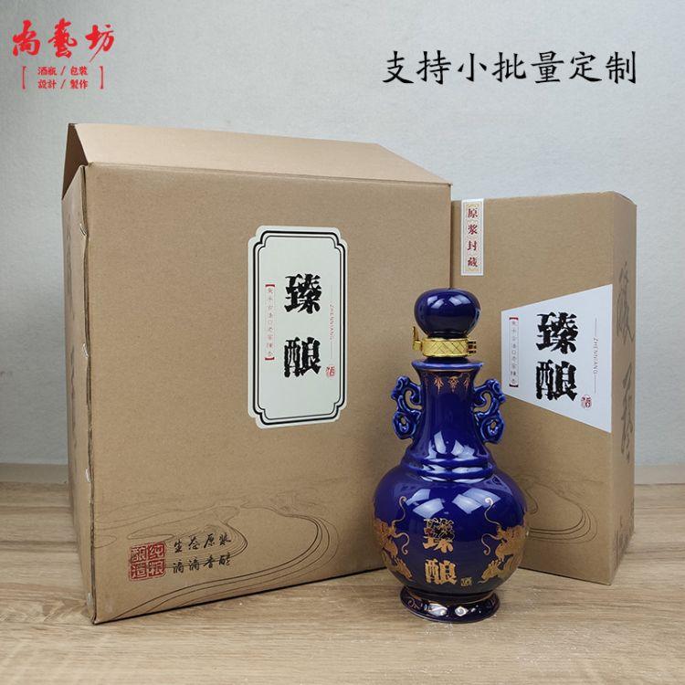 尚艺坊陶瓷酒瓶定制1斤500ml高档创意仿古中国风古风艺术空白酒瓶