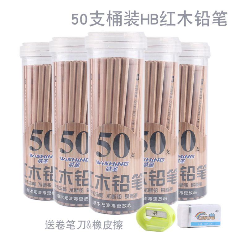 威圣桶装50支红木环保HB六角铅笔 带橡皮卷笔刀儿童礼品铅笔文具