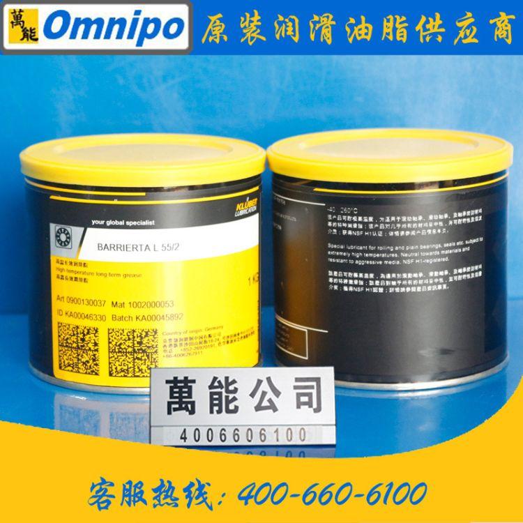 德国克鲁勃润滑剂KLUBER BARRIERTA L55/2润滑油/润滑脂