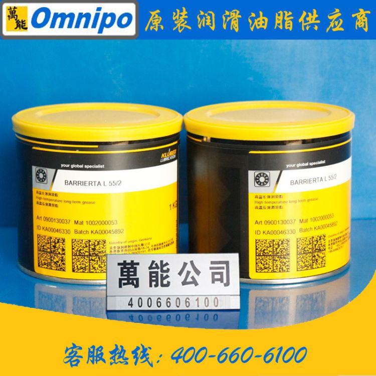 德国克鲁勃KLUBER BARRIERTA L 55/2油脂 氟素高温长寿润滑脂