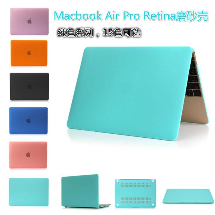 Macbook磨砂壳 笔记本电脑保护壳 Macbook 11.6 13.3 15.4外壳