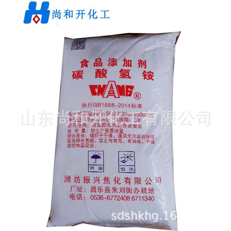 专业供应 食品级碳酸氢铵 工业级碳酸氢铵 国标含量 大量现货