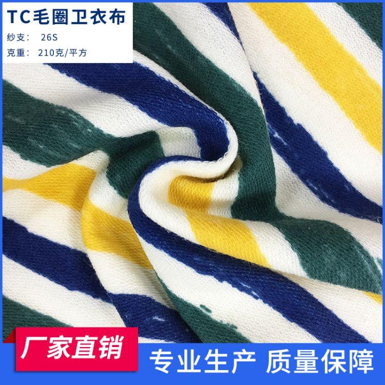 多色可选时尚条纹拼接毛圈布毛圈面印花卫衣布 TC毛圈卫衣布现货