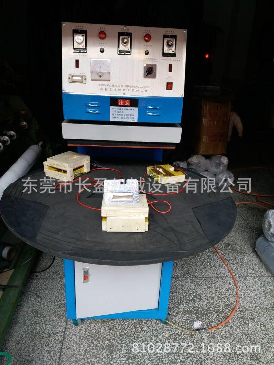 自动吸塑纸卡包装机高速封口机 彩卡吸塑热压包装转盘式封口机