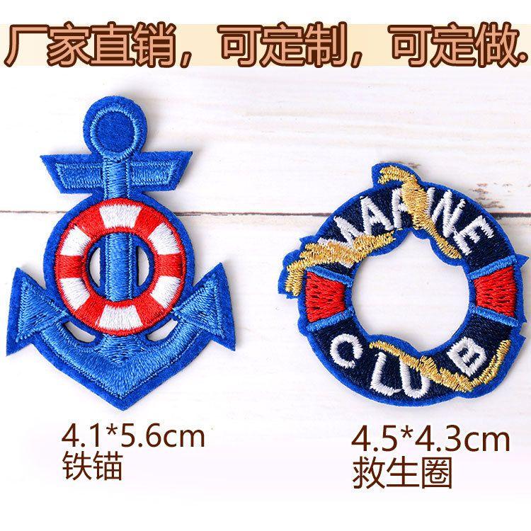 新款海军风绣花徽章深蓝色水手铁锚求生圈精美刺绣布贴定制